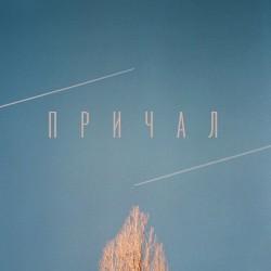 PRICHAL - Prichal 7''